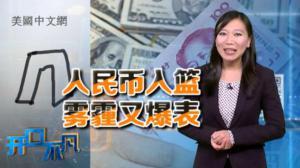 开口不凡:穹顶之下 篮子之上 雾霾和人民币道出中国的悲和喜