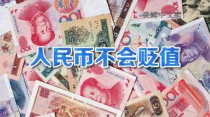 中国央行强调人民币加入SDR后不会贬值 将继续进行金融改革