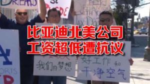 洛杉矶劳工组织抗议比亚迪北美公司 员工薪资不能维持生计