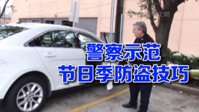 休斯敦警方演示节日季盗窃案 提醒民众锁车财不外露