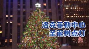 洛克菲勒中心圣诞树点灯 数万彩灯闪耀纽约圣诞季
