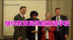纽约教育局颁奖15个双语教育项目学校 亚洲研究双文高中上榜