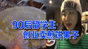 北京煎饼果子纽约走红 90后中国留学生创业卖煎饼