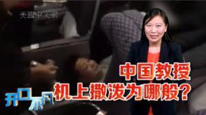 """开口不凡:中国""""叫兽""""大闹飞纽约航班 你还敢坐飞机吗?"""