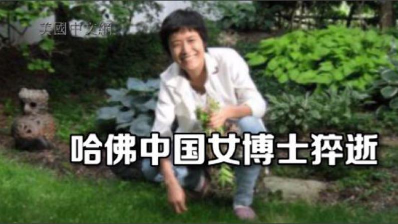 哈佛33岁中国女博士生猝逝  师长朋友追悼会寄哀思