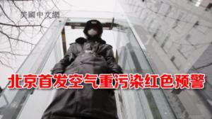 北京首次发空气污染红色预警 单双号限行中小学停课