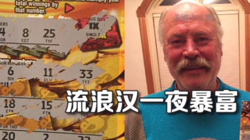 科罗拉多60岁流浪汉妻离子散 买彩票中$50万大奖