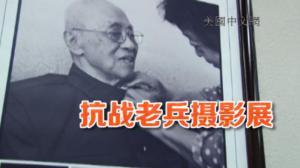 中国抗战老兵摄影展休斯敦开幕 100幅老兵肖像讲述抗战故事