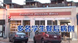 至少80名学生用餐后病倒 波士顿一Chipotle餐馆停业检查