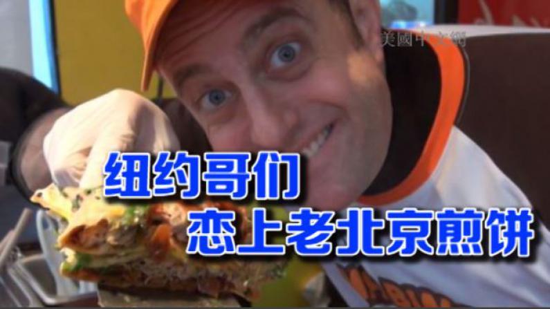 热爱中国美食 纽约白人小伙辞高薪工作街头摊煎饼