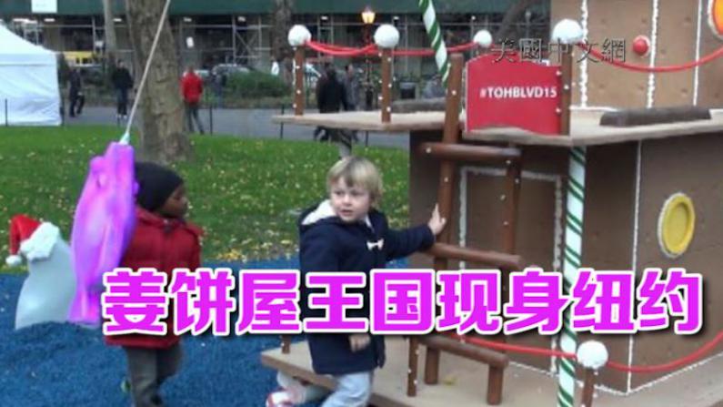 巨型姜饼屋亮相纽约麦迪逊广场花园 圣诞节日气氛浓