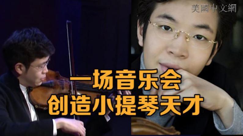 90后华裔小提琴家黄俊文登台林肯中心 一场音乐会改变人生