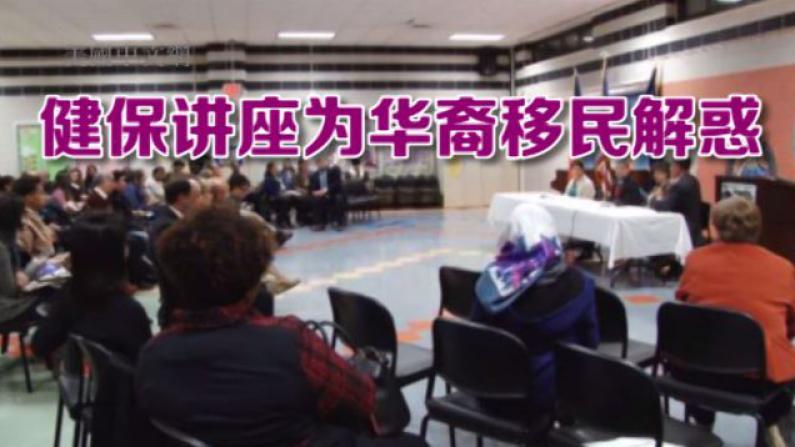 无证移民也能看得起病 市长移民事务办公室卫生局办健保讲座