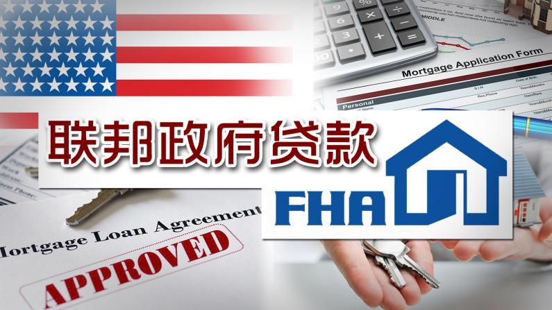 超低首付的美国联邦政府FHA贷款