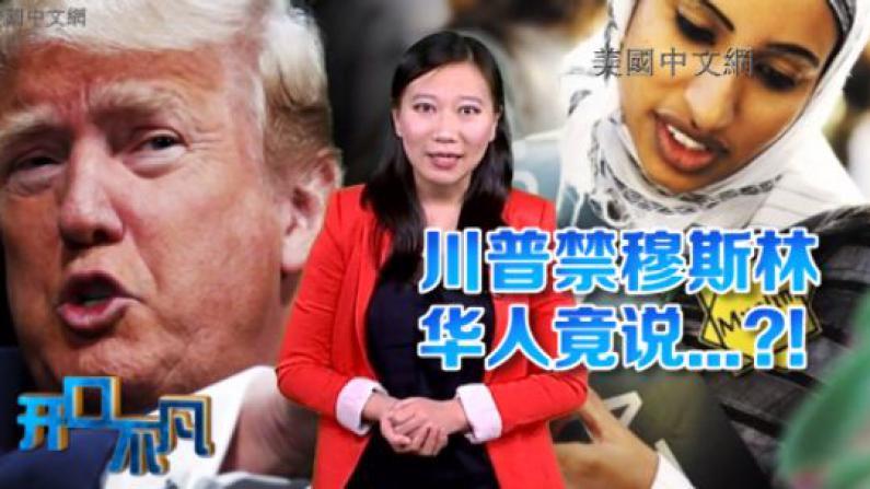 开口不凡:川普禁穆斯林入美 华人竟然这么说?!