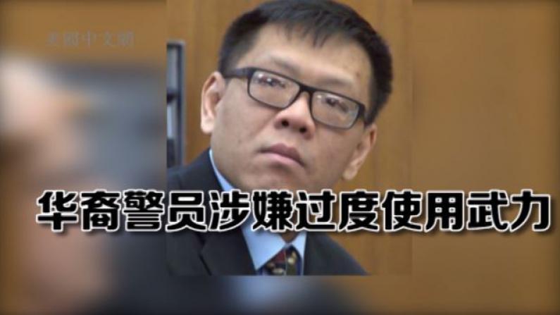 LAPD华裔警员涉嫌过度使用武力案开庭 警员证人出庭作证