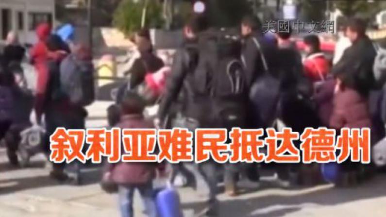 新一批叙利亚难民今抵休斯敦 华裔社区意见不一