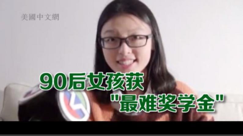 美国中文电视专访首批中国罗德学者之一张淳映: 做时代记录者