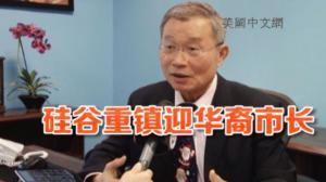 在苹果硅谷总部所在地当华裔市长年薪723美元是怎样的一种体验