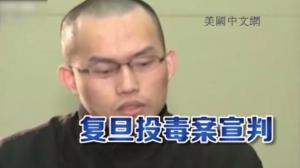 复旦投毒案宣判:林森浩执行死刑