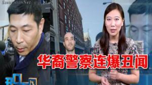 开口不凡:财色兼收 纽约华裔警察连曝丑闻 谁来买单?
