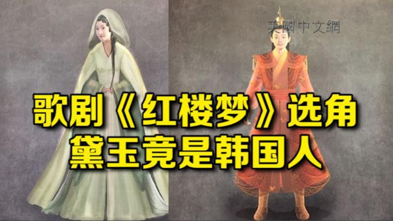 旧金山歌剧版《红楼梦》选角揭晓:林黛玉是韩国人