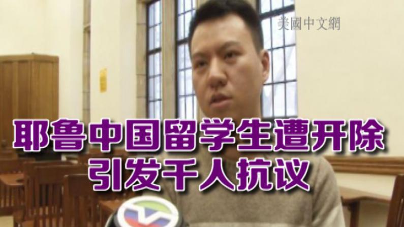 耶鲁中国留学生患抑郁症成绩不合格被开除 引发千人请愿