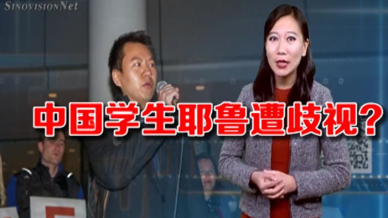 开口不凡:耶鲁被曝歧视中国学生?藤校光芒背后的不堪