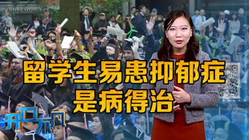 开口不凡:中国留学生抑郁症频发 高富帅太累不如做屌丝