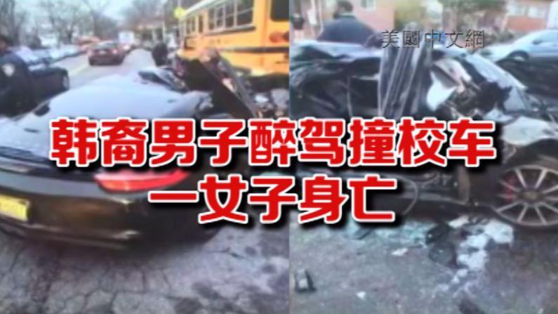 法拉盛一韩裔男子醉驾撞小学校车 亚裔女子殒命