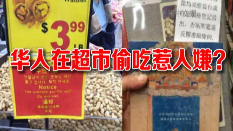 南加尔湾超市图书馆警告标识仅用中文 引华人不满
