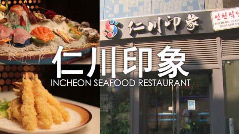"""奇怪海鲜""""入侵""""法拉盛 匪夷所思的美味生鱼片"""