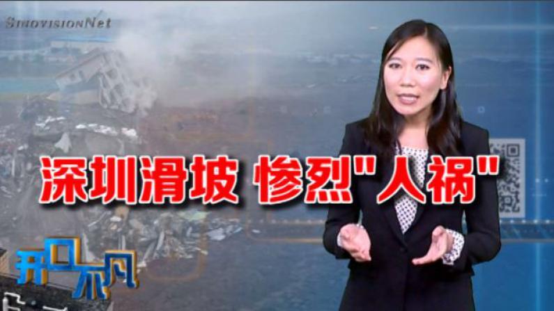 开口不凡:出来混总是要还的 深圳滑坡惨剧背后有哪些蹊跷?