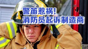 警笛太响致听力受损 消防员联合起诉制造商
