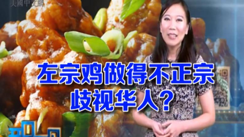 开口不凡:左宗鸡是炸还是蒸?华人一句话 美国吵翻天!