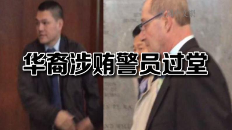 遭检方正式起诉 109分局华韩裔涉贿警员过堂