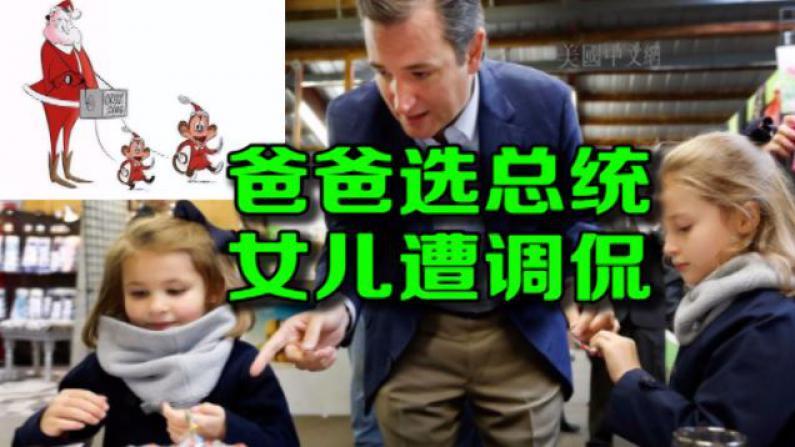 丑化总统候选人克鲁兹女儿遭抨击 华盛顿邮报撤下漫画
