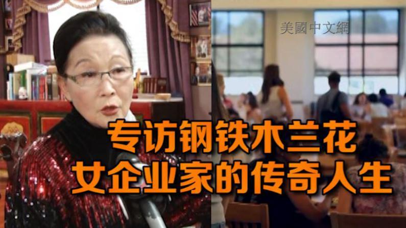 知名女企业家方李邦琴接受本台专访 她将洋学生带进中国文化