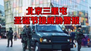 中国驻美大使馆向旅美侨胞发安全提醒:加强安全防范