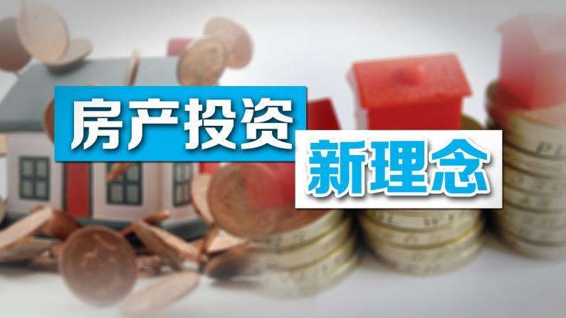 房产投资新理念