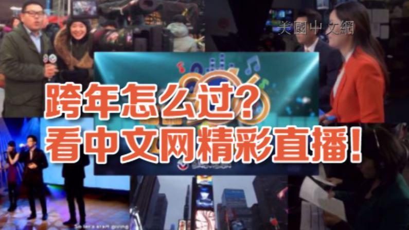 """""""唱响2016•欢乐跨年夜"""" 今晚11点中文网陪您迎新年"""
