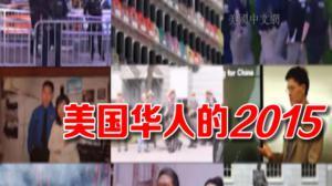 盘点不能忘却的2015美国华人十大新闻