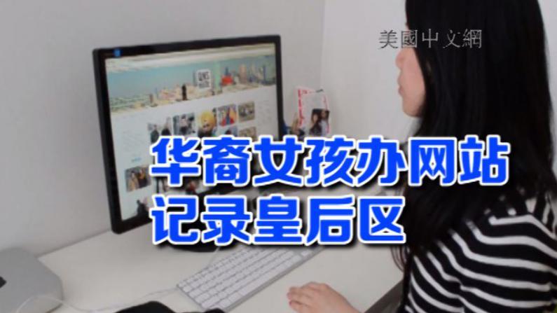 光影记录者:皇后区华裔女孩办网站讲述身边人邻里事