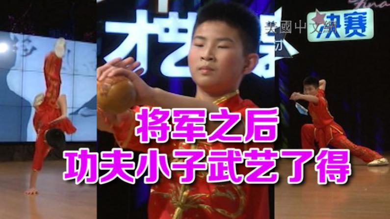 华裔功夫小子武艺高超折服观众 原来是清朝将军之后