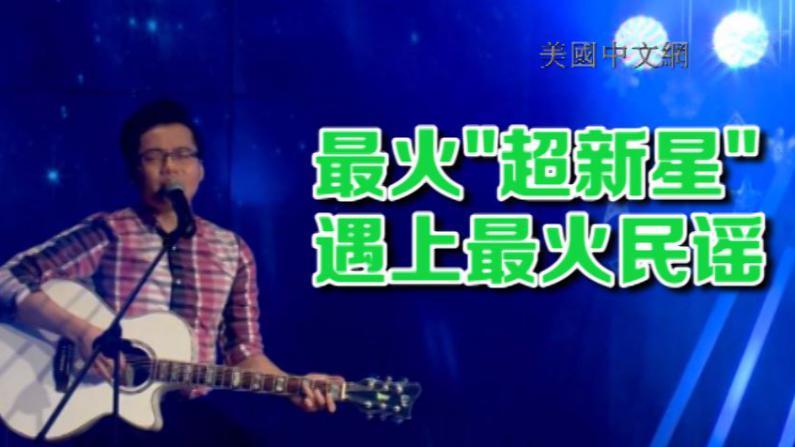 """""""小林俊杰""""来了!华人歌唱新秀大赛冠军完美演绎《南山南》"""