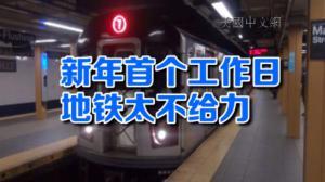 新年首个工作日早高峰通勤噩梦 7号线故障停摆引发怨声载道