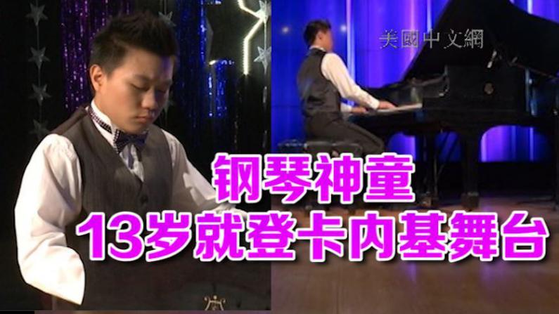 原来钢琴还能弹得这么快!13岁音乐神童让现场评委观众都服了