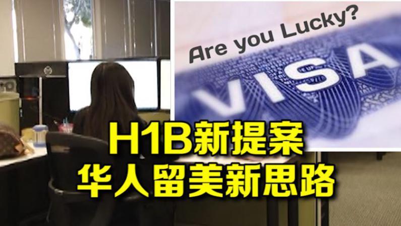 H1B新提案悄然提出  是好是坏全美华人热议看法不一