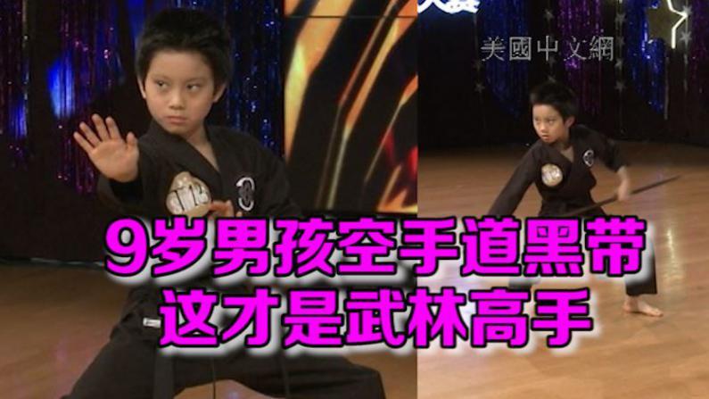 空手道黑带比武奖牌100多块 你相信武功高手只有9岁吗?