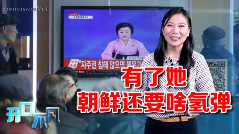 开口不凡:朝鲜射了 李春姬喊了 中国网友笑了